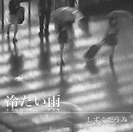 """しずくだうみ、新シングル『冷たい雨』リリース """"週末音楽家""""CHEEBOWとコラボ"""