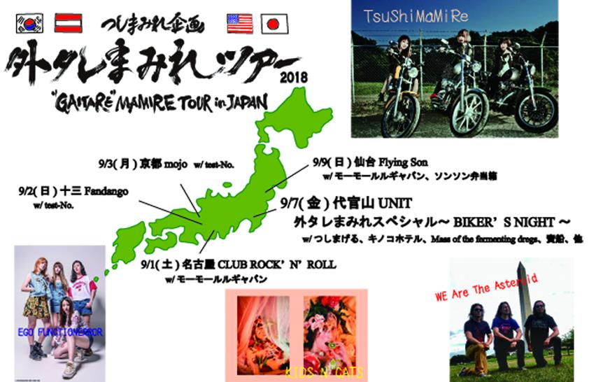 つしまみれ、アメリカ、ヨーロッパ、韓国から海外3バンドを招集し、〈外タレまみれツアー2018〉を9月に開催