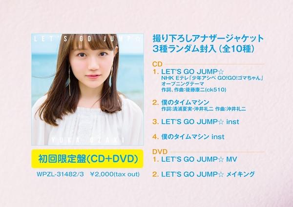 声優・尾崎由香、ワーナーミュージックから「少年アシベ」OP曲でソロ・デビュー