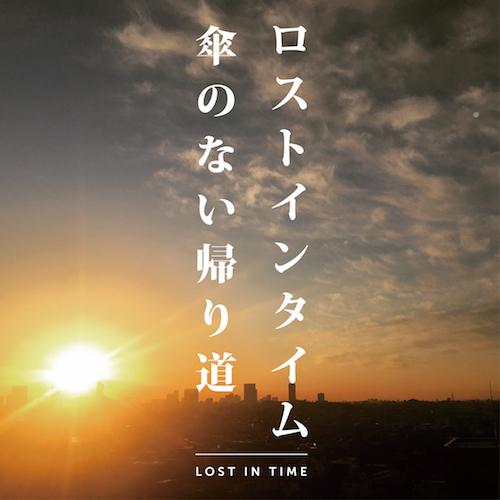 LOST IN TIME、彼らのホーム下北沢CLUB Queにてワンマン・ライヴ2DAYS開催決定