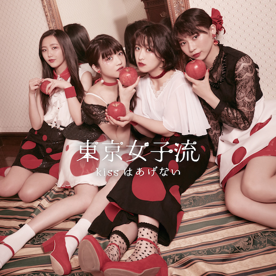可憐さの中に潜む影と毒…東京女子流、新作『kissはあげない』のアー写&ジャケ写公開