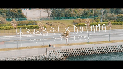 ゆるめるモ!×DOTAMA、F.R.E.E. 気楽なMV&オフショット全部まとめて公開