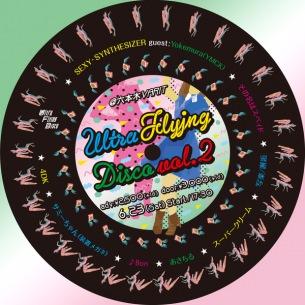 """""""ここにしかない瞬間""""をテーマにした音楽イベント「ULTRA FLYING DISCO Vol.2」6/23六本木にて開催決定"""