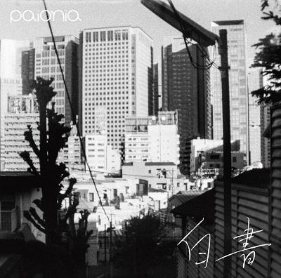 paionia、新曲「跡形」のMVは楽曲が持つ力強さと破壊力が存分に感じられる仕上がりに