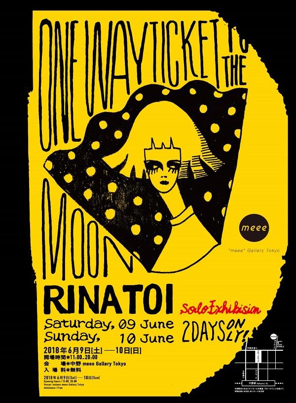 【コートニー・バーネットも称賛】デザイナー/イラストレーター遠井リナの個展〈ONE WAY TICKET TO THE MOON〉開催