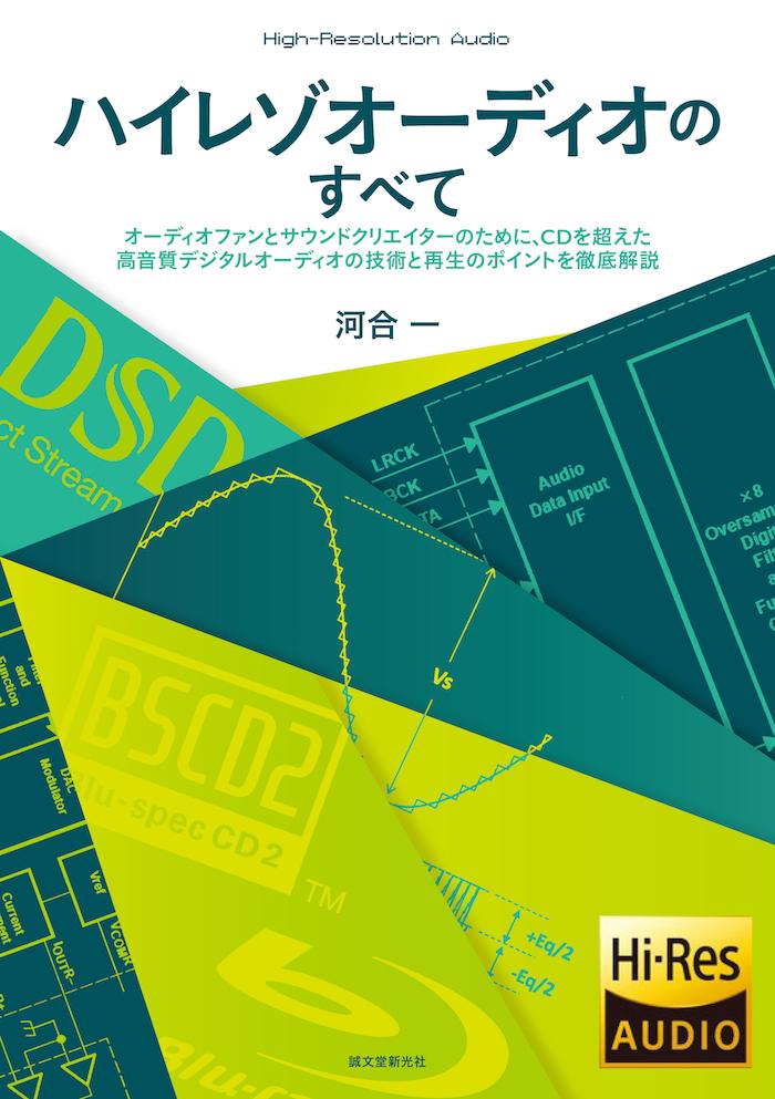 株式会社誠文堂新光社より 2018年6月8日(金)に 『ハイレゾオーディオのすべて』が刊行
