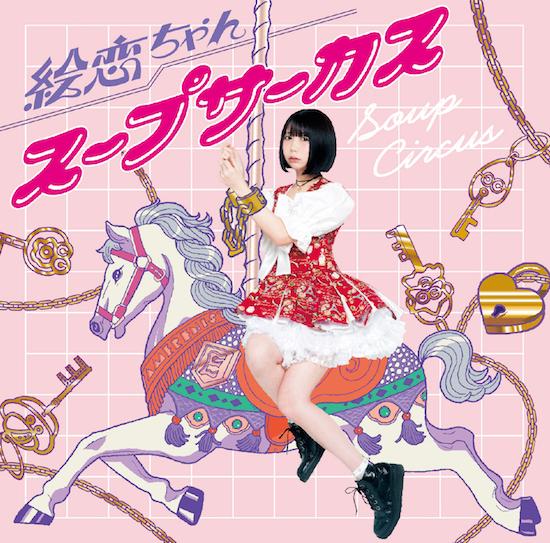 絵恋ちゃんの新アルバム『スープサーカス』OTOTOYで一週間先行ハイレゾ配信決定