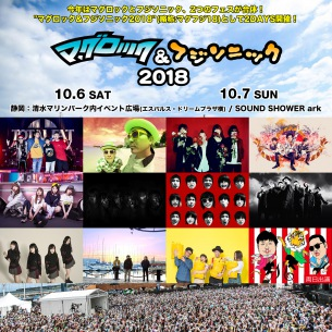 静岡・清水のロックフェス『マグロック&フジソニック2018』電気、BiSHら第一弾出演者発表