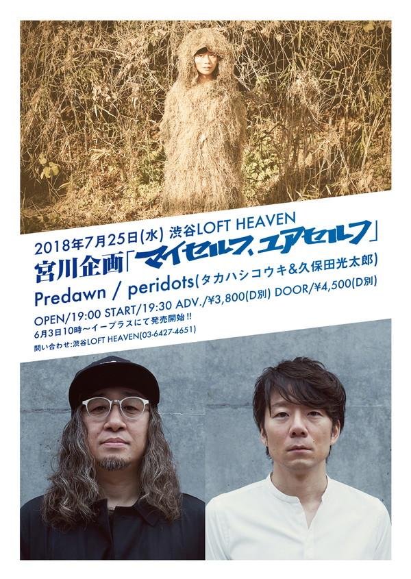 LOFT HEAVENオープニング・イベントでPredawn × peridots