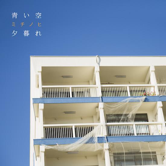 ミチノヒ、2ndアルバム『but to do』の詳細発表 ジャケット画は奈良美智