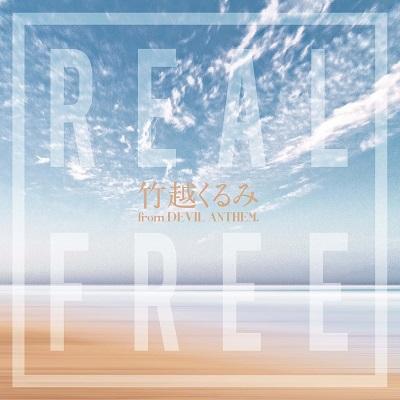 竹越くるみ from Devil ANTHEM.、全英語詞の「REAL FREE」を世界に向けて先行配信!