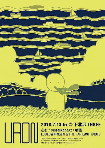喃語、初のアナログ盤リリースに伴う自主企画〈URON〉にSuiseiNoboAzの出演が決定!