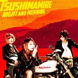つしまみれ、ミニ・アルバム『NIGHT AND MORNING』8/22(水)発売決定