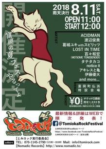 福島県双葉郡富岡町で〈とみROCK 2018〉開催決定 ACIDMAN、LOST IN TIME、渡辺俊美、タテタカコら出演