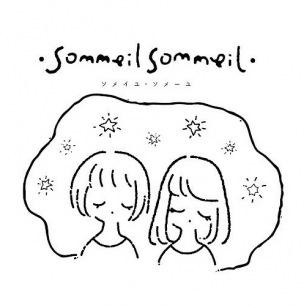 sommeil sommeil、両A面シングル発売決定 that's all folks&カミイショータが曲提供