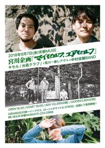 宮川企画「マイセルフ,ユアセルフ」京都初開催でキセル×台風クラブ