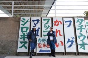 漁港、ニューシングル「魚食え!コノヤロー!!!」発売記念 湾マンライヴ開催