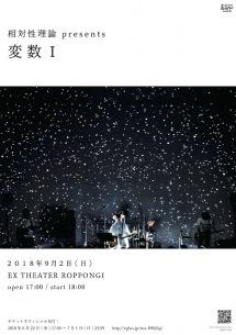 相対性理論、新たに始まる自主企画シリーズ〈変数I〉でひさびさの東京公演