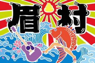 湘南の海で獲り放題&食べ放題!眉村ちあき地引網ライヴ〈第1回漁業ポインティング〉決定