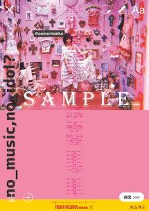 大森靖子、「NO MUSIC, NO IDOL?」ポスターに登場!ナナちゃんシールお渡し会も決定