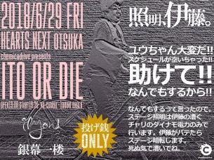 漕げば点く止まれば消える 6/29(金)大塚ハーツNext〈ITO OR DIE〉にI love you Orchestra Noise Style、銀幕一楼