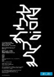 小山田圭吾の書き下ろし曲で映像制作 企画展「AUDIO ARCHITECTURE:音のアーキテクチャ展」開催中
