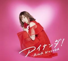 楠田亜衣奈、新アルバム『アイナンダ!』表題曲のMV公開 各地でリリイベも決定