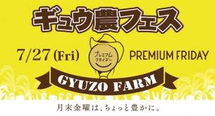 〈ギュウ農フェス〉渋谷WWW Xで3カ月連続イベント!第1弾にゼアゼア、ドッツ、tipToe.ら