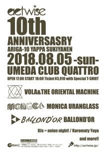actwise設立10周年記念イベント第一弾でMONICA URANGLASS、BALLOND'OR、VOLA&THE ORIENTAL MACHINE出演決定
