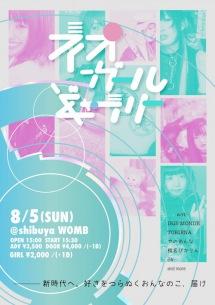 IRIS MONDE主催〈ネオ ガール ギャラリー〉に椎名ぴかりん、やのあんな、2&、TORIENA出演決定