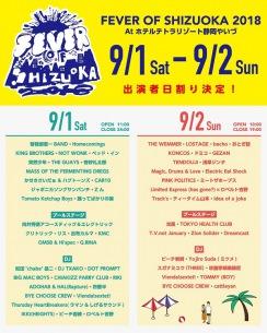 〈FEVER OF SHIZUOKA 2018〉出演者日割りを発表