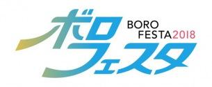 〈ボロフェスタ2018〉第1弾でtoe、Polaris、King Gnu、カネコアヤノ、リミエキ×ロ吉、折坂悠太、台風クラブ、ベランダ、ホムカミら29組決定