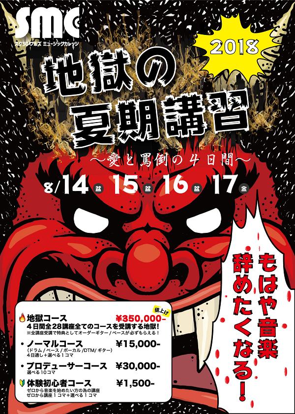 """松隈ケンタ率いるSCRAMBLESによる """"地獄の夏期講習""""セミナー開催"""