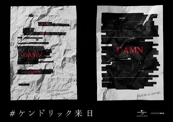 ケンドリック・ラマー来日強烈PR 国会議事堂前駅、霞ヶ関駅に黒塗り文書に「DAMN.」のメッセージを重ねた広告が登場