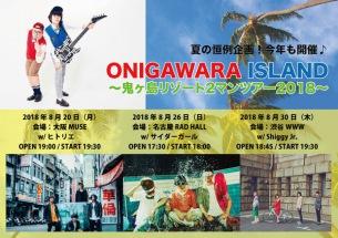 ONIGAWARA、東名阪ライブツアー「ONIGAWARA ISLAND~鬼ヶ島リゾート2マンツアー2018~」をバンドセットで開催