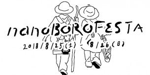 〈ナノボロフェスタ2018〉第3弾でTHIS IS JAPAN、SUNNY CAR WASH、Seuss 岡村詩野×ゆーきゃん×飯田仁一郎による「日本インディ・ミュージック・ ガイド」も