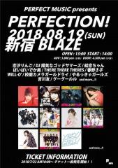 〈PERFECTION vol.2〉8月に開催決定 ぱいぱいでか美、絵恋、ゼアゼア、吉川友ら出演