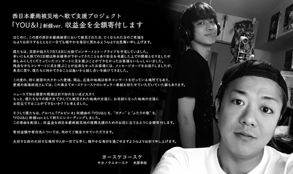 作为Yosuke Koske的支援项目,日本西部的大雨受灾地区,捐赠所有利润的发行单被释放