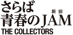 THE COLLECTORS、初のドキュメンタリー映画完成 11月より公開