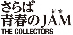 THE COLLECTORS、初のドキュメンタリー映画完成 11月より公開