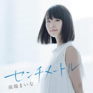 元アイドルネッサンス南端まいな、ソロ・シンガーとして配信シングルを8/15にリリース!
