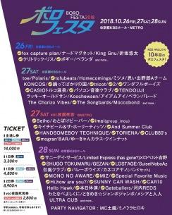 〈ボロフェスタ2018〉第2弾でサニーデイ・サービス、fox capture plan、2、TENDOUJI、パソコン音楽クラブ、TORIENA、The songbardsら32組決定 出演者日割りも発表