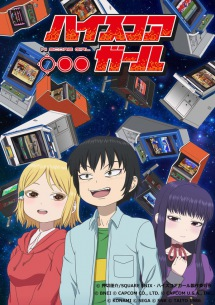 やくしまるえつこ『放課後ディストラクション』が全編で流れるTVアニメ「ハイスコアガール」PV公開