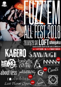 〈FUZZ'EM ALL FEST. 2018〉第3弾で銀幕一楼とTIMECAFE、Last Planet Opera、 mahol-hul、Manhole New World出演決定