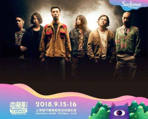 Suchmos、上海のフェス〈Concrete & Grass 2018〉に出演決定