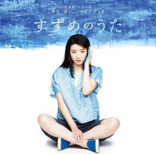 「半分、青い。」コンピレーション・アルバム『すずめのうた』8月22日リリース