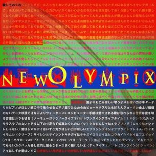笹口騒音&ニューオリンピックス、「NEW OLYMPIX」名義で1stEP発売!MV公開&フル試聴も