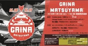 「GAINA MATSUYAMA 2018」にSTU48出演決定 出演者日割りも発表