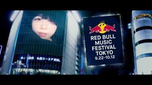 やくしまるえつこ、Zeebra、RHYMESTERらが登場する〈RED BULL MUSIC FESTIVAL TOKYO 2018〉CM放送開始