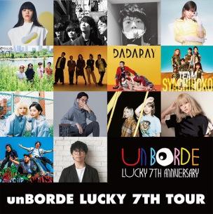 〈unBORDE LUCKY 7TH TOUR〉出演アーティスト同士でQ&A企画がスタート